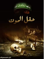 Al-Qassam Website
