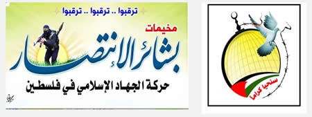 "Summer camp logos. Left: The Palestinian Islamic Jihad's camp logo, with the slogan ""A message of victory."" Right: The Hamas camp logo, with the slogan ""We will live with our heads held high."""
