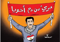 "Cartoon by Hamas-affiliated Omaya Joha denying any connection between the terrorist attack in Egypt and the Gaza Strip. The banner reads ""[I am] innocent of the blood of my [Egyptian] brother"" (Al-Istiqlal website, August 6, 2012)"