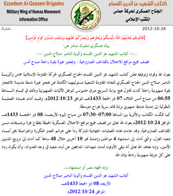 Joint claim of responsibility from the military-terrorist wings of Hamas and the PRC for the IED detonated near Kissufim on October 23 and the rocket fire targeting Israel's south (Izz al-Din al-Qassam Brigades website, October 24, 2012).