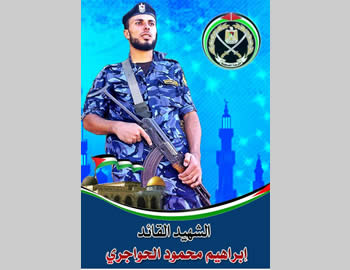 Members of Hamas' Internal Security Services Who Were Also Operatives in Hamas' Military-Terrorist Wing and Were Killed in Operation Pillar of Defense