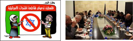 "Left: A cartoon from Al-Ayam reading ""In real time…Palestine calls on you to boycott Israeli products"" (Al-Ayam, December 17, 2012). Right: Salam Fayyad calls for the boycott of Israeli products at a meeting with Palestinian media correspondents in Ramallah (Wafa News Agency, December 16, 2012)."
