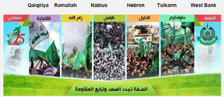 Poster issued by Hamas for the rallies in Judea and Samaria making the 25th anniversary of its founding