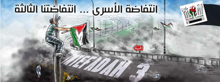 "From Hamas in Judea and Samaria's Ajnad Facebook page: ""The prisoners' intifada...our third intifada"" (February 26, 2013)."