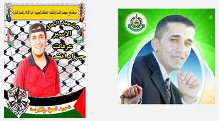 Left: Official death notice issued by Fatah in southern Judea and Samaria (Fatah Al-Yawm, February 25, 2013). Right: Official death notice issued by Hamas (Ajnad Facebook page, February 25, 2013)