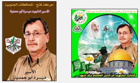 Left: The Hamas posting of the death of Maysara Abu Hamdia (Ajnad Facebook page, April 2, 2013). Right: The Fatah posting of the death of Maysara Abu Hamdia (Fatah al-Youm, April 2, 2013)