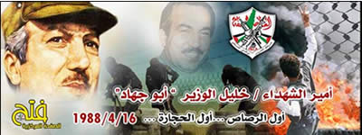 "One of the posters issued in memory of the terrorist operative Khalil al-Wazir (Abu Jihad). It reads ""Prince of the shaheeds, Khalil al-Wazir, Abu Jihad. The first bullet...the first stone...April 4, 1988"" (Facebook page of the Fatah movement, April 14, 2013)."