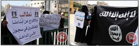 Relatives of the Salafist detainees demonstrate in the Gaza Strip (Ma'an News Agency, April 28, 2013).