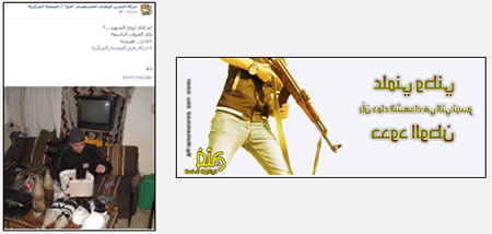 "Left: ""How many Likes for the soul of a shaheed? The king of the explosive devices, Fadi Qapisha."" The picture shows Fadi Qapisha preparing an explosive belt  (Official Fatah Facebook page, July 22, 2013). Right: The caption reads, ""My homeland taught me that the borders are marked with the blood of the shaheeds"" (Official Fatah Facebook page, July 21, 2013)."