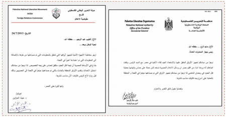 Documents issued by Hamas which, according to Hamas claims, indicate that the PA and Fatah have slandered Hamas to the Egyptian regime.