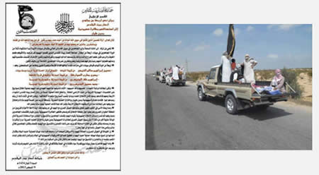 Left: The cortege of the four terrorist operatives in Sheikh Zuweid in the northern Sinai Peninsula (PNN website, August 10, 2013). Right: The formal announcement of their deaths issued by Ansar Bayt al-Maqdis (Sinayouth.com website, August 10, 2013).