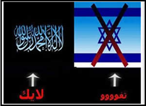 """Yuck"" on the Israeli flag, ""Like"" on the shahada (Fatah's official Facebook page, September 8, 2013)"