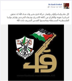 A belligerent poster on Saeb Erekat's Facebook page marking the 49th anniversary of the founding of Fatah (Facebook page of Saeb Erekat, December 29, 2013).
