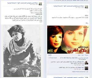 The notice that appeared in Facebook marking Dalal al-Mughrabi's birthday (Official Facebook page of Fatah's bureau of recruitment and organization, December 29, 2013).