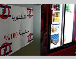 A sign in the cafeteria in Al-Najah University claiming that no Israeli products are sold there (Facebook page of the Islamic Bloc at Al-Najah University, Nablus, February 11, 2014).