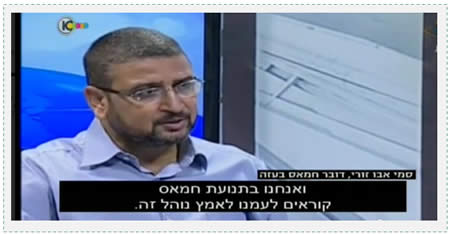 "Sami Abu Zuhri calls on the Palestinian people to use the tactic to defend their homes: ""We in the Hamas movement call on our people to adopt this procedure"" (Israel Channel 10 video, used with the kind permission of Zvi Yehezkeli."
