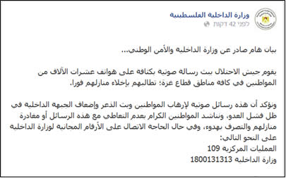 Announcement from the ministry of the interior to the residents of the Gaza Strip, telling them not to pay attention to IDF announcements about vacating their homes (Facebook page of the ministry of the interior in the Gaza Strip, July 10, 2014)