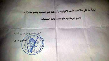 "[The notice distributed by Hamas' military-terrorist wing: ""[This notice is sent to you] out of concern for your welfare. Stay in your house throughout the escalation and do not leave it. Vacating the house makes you fully responsible [for the consequences]. Signed, the Izz al-Din al-Qassam Brigades, July 9, 2014"" (Facebook page of the Izz al-Din al-Qassam Brigades, July 13, 2014)."