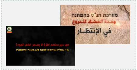 "Threats against the IDF in Hebrew in Izz al-Din al-Qassam Brigades videos (Qassam.ps, July 17-20, 2014). Left: ""The one who sent you to Gaza is not sure you will return.""  Right: ""Anti-tank missile system [is] waiting."""