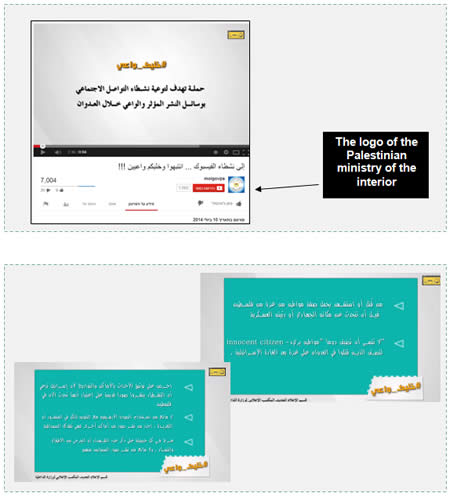 "A video posted by the ministry of the interior on July 10, 2014 giving instructions to social network activists entitled ""Be aware [of the following]."""
