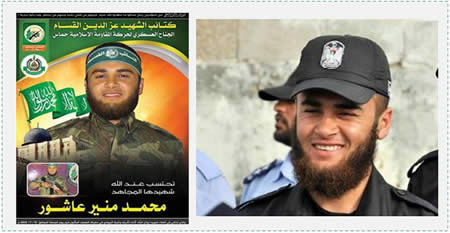 Dual identity of a dead operative in the Izz al-Din al-Qassam Brigades. Left: Death notice for Mohammed Mounir Ashour posted by the Izz al-Din al-Qassam Brigades (paldf.net, July 11, 2014). Right: Mohammed Mounir Ashour in a Palestinian police uniform.