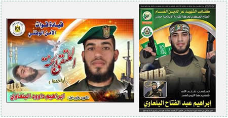 Left: Death notice of Ibrahim al-Balawi from the National Security Forces Headquarters (Facebook page of the National Security Forces in the Gaza Strip, July 8, 2014). Right: Death notice of Ibrahim Abd al-Fattah al-Balawi, issued by the Izz al-Din al-Qassam Brigades (No. 43 in the table in Appendix B).