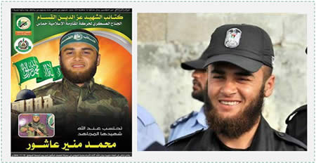 Left: Death notice of Mohammed Mounir Ashour posted by the Izz al-Din al-Qassam Brigades (paldf.net, July 11, 2014). Right: Mohammed Mounir Ashour in a Palestinian police uniform (No. 92 in the table in Appendix B).