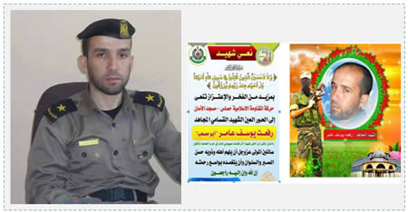 Left: Rif'at Yusuf Aamer in the uniform of the Interior Ministry in the Gaza Strip (muslm.org). Right: Death notice of Rif'at Yusuf Aamer in Facebook, posted by the Izz al-Din al-Qassam Brigades (No. 127 in the table in Appendix B).