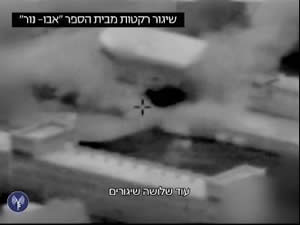 A rocket fired from the Abu Nur school in the Gaza Strip (IDF Spokesman, July 27, 2014)