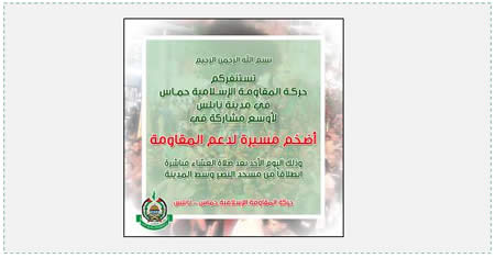 The notice issued by Hamas (Facebook page of Islamic Bloc at Al-Najah University, Nablus, July 27, 2014)