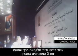 The video in which Saleh al-Arouri refers to the three murdered youths (YouTube, August 20, 2014)
