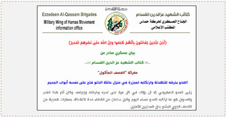 A formal Izz al-Din al-Qassam Brigades announcement claiming responsibility for the rocket fire which violated the ceasefire. It claims the attacks were resumed because of the attack on the Al-Dalou family house in the Sheikh Radwan neighborhood (Qassam.ps, August 19, 2014). In reality the announcement is a lie, because the rockets were fired before the Al-Dalou house was attacked.