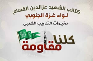 "Announcement of Izz al-Din al-Qassam Brigades training camps: ""The popular training camps – we are all the resistance"""