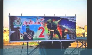 The Hamas sign promising an approaching prisoner exchange deal with Israel (Felesteen.ps, October 6, 2014).