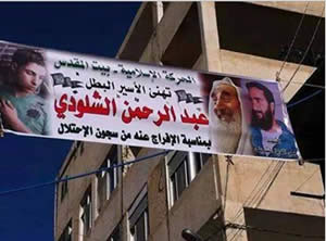 "Banner hung when Abd al-Shaloudi was released from prison. Pictured on it are his uncle, Hamas military-terrorist operative Muhi al-Din al-Sharif, Hamas founder Ahmed Yassin and Abd al-Shaloudi. The inscription reads ""The Islamic Movement – Beit al-Maqdis congratulates the imprisoned hero Abd al-Rahman al-Shaloudi on his release from the occupation's prison"" (PALDF, October 22, 2014)."