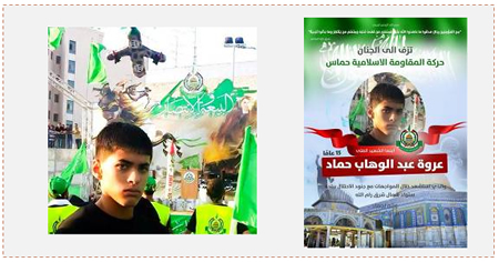 "Left: Urwa Hamad at a Hamas victory rally held in Ramallah after Operation Protective Edge (Facebook page of the Islamic Bloc at Al-Najah University, October 24, 2014). Right: The death notice issued by Hamas, reading, ""Hamas, the Islamic resistance movement mourns the death of its son, the shaheed Urwa Abd al-Wahab Hamad, the youth killed while throwing Molotov cocktails during clashes with soldiers of the occupation in the town of Silwad, northeast of Ramallah"" (Facebook page of the Islamic Bloc in Bir Zeit, October 24, 2014)."