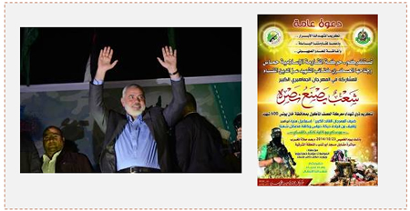 Left: Ismail Haniya at a rally (PALDF, October 23, 2014). Right: Invitation issued by Hamas to a rally in Khan Yunis. It states that Ismail Haniya and other senior Hamas figures will attend