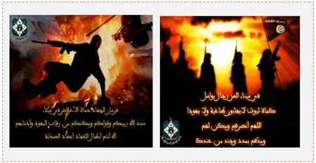 Propaganda Support from the ISIS for the Ansar Bayt al-Maqdis, Which is Waging a Terrorist Campaign against Egypt