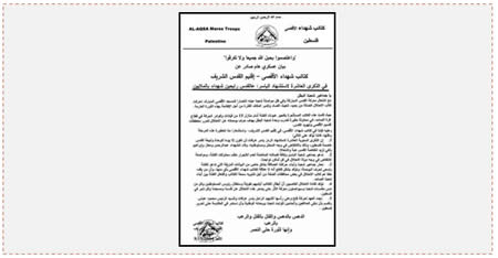 The notice issued by Fatah's military wing calling for a continuation of the violence against Israel and the Israeli security forces (Facebook page of the Al-Aqsa Martyrs Brigades in the Jenin refugee camp, November 9, 2014)