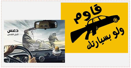 "Left: Ibrahim al-Akari, who carried out a vehicular attack in Jerusalem, is reflected in the rearview mirror. The Arabic at the left reads, ""Run over [soldiers and settlers] for the sake of Jerusalem"" (PALDF, November 8, 2014). Right: The car as an extension of the rifle. The Arabic reads, ""Resist, even in your car"" (Palestine-info.info, November 7, 2014)."