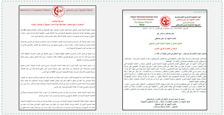 Left: Notice posted by the PFLP calling for escalation in attacks against Israel (PFLP website, November 11, 2014). Right: Formal PFLP notice claiming responsibility for the terrorist attack (Abu Ali Mustafa Brigades, November 18, 2014)