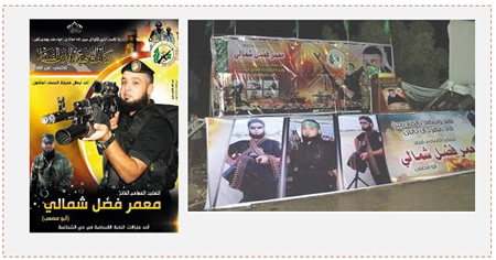 Left: The mourning notice issued by Hamas. Right: The stage for the rally held in eastern Gaza City (Facebook page of the Shejaiya information network, November 23, 2014).