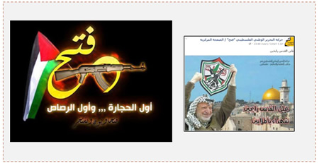 "Left: ""[Fatah:] the first stone...and the first bullet."" Right: Yasser Arafat and the Fatah insignia. The Arabic reads, ""A million shaheeds are going to Jerusalem,"" Arafat's famous battle cry (Official Facebook page of Fatah, December 5, 2014)"