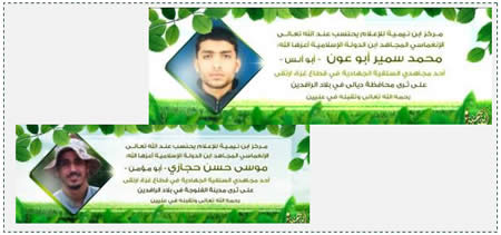 Top: Death notice of Mohammad Samir Abu Awn (Abu Anas), who was killed in the province of Al-Diyala in Iraq. Bottom: Death notice of ISIS operative Moussa Hassan Jihadi (Abu Mou'men), who was killed in the city of Fallujah in Iraq (Twitter page of the Ibn Taymiyyah Media Center, October 28, 2014)