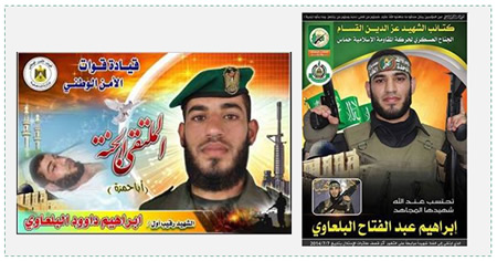 Left: Death notice for Ibrahim Daoud Abd al-Fatah al-Bala'wi posted on the website of the national security forces in the Gaza Strip, July 8, 2014. Right: Death notice for al-Bala'wi posted by the Izz al-Din al-Qassam Brigades.