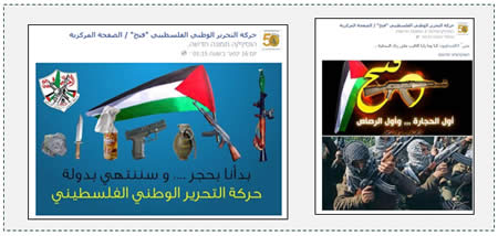 "Left: The evolution of Palestinian weapons. The Arabic reads, ""We [Fatah] started with stones...and we will end with a state. The Fatah movement."" Right: The Arabic reads, ""We are the men of Fatah, we were and have remained those closest to the rifle's trigger,"" ""Fatah, the first stone...the first bullet"" (Facebook page of Fatah, January 16, 2015)."