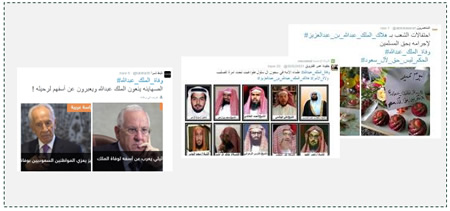 "Left: Quotation from the condolences expressed by Israel's President Reuven Rivlin and by Shimon Peres (Twitter account affiliated with ISIS, January 23, 2015) Center: Photos of ulama (religious scholars) allegedly held in the prisons of the ""tyrants"" in Saudi Arabia (Twitter account affiliated with ISIS, January 22, 2015) Right: Pastries with writing on them expressing joy over the death of the Saudi king: ""Today is a holiday - the death of King Abdullah - the House of Saud shouldn't rule"" (Twitter account affiliated with ISIS, January 23, 2015)"