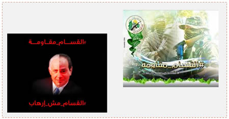 "Left: Egypt President al-Sisi equated with Israeli Prime Minister Netanyahu. Notices posted after the Egyptian ruling, captioned ""Al-Qassam is the resistance, Al-Qassam is not terrorism."" Right: Poster of Izz al-Din al-Qassam Brigades operatives"