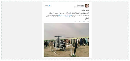 Photo of a light helicopter, included in the posting (Twitter account affiliated with ISIS, February 2, 2015)