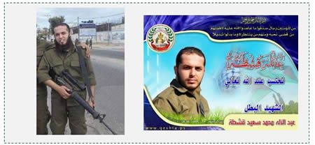 Abd al-Ilah Qishta from the Gaza Strip, killed in battles between jihadists and the Libyan Army (the Qishta family's website, February 7, 2015)